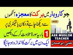 Wazifa for Self Respect - Logon Mai Maqbool Hone Ka Amal - Izzat Hasil Karne ka Wazifa Prayer For Business Success, Dua For Success, Success Video, Islamic Phrases, Islamic Messages, Islamic Dua, Islamic Love Quotes, Islamic Inspirational Quotes, Dua In Urdu