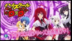 "High School DxD Gets New TV Anime Series      Ichiei Ishibumi's light novel series previously inspired 3 TV anime series        A stage event at the ""Fantasia Bunko Daikanshasai"" event on Sat..."