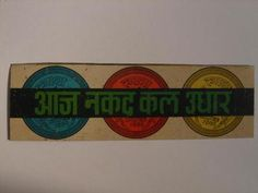 India Vintage 1960s Tin Sign Cash Today Credit Tomorrow $20.00 ($15.00 + $5.00 S) | eBay