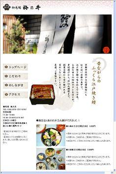 柳馬場 梅乃井 様 (2011年6月制作) http://www.umenoi.com/ #Web_Design