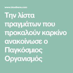 Την λίστα πραγμάτων που προκαλούν καρκίνο ανακοίνωσε ο Παγκόσμιος Οργανισμός Athens