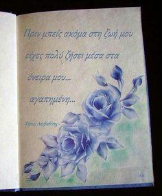 ...είχες πολύ ζήσει μέσα στα όνειρα μου... Literature, Spirituality, Thoughts, Greek, Quotes, Fun, Literatura, Quotations, Spiritual