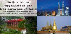 1o Roadshow για την Ελλάδα στη Νοτιοανατολική Ασία