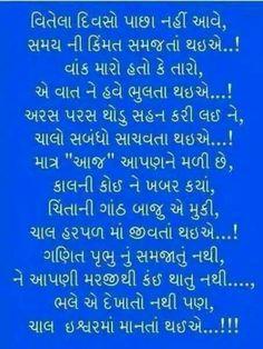 68 Best gujarati suvichar images in 2019 | Gujarati quotes