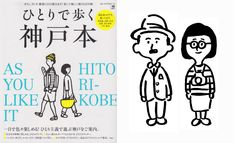 #illustration #cover #book Yamauchi Yosuke