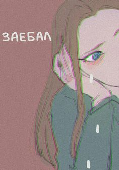 Мойо отношение колледжу Sad Anime, Manga Anime, Anime Art, Character Inspiration, Character Design, Anime Couples Manga, This Is Love, Sad Girl, Dark Art