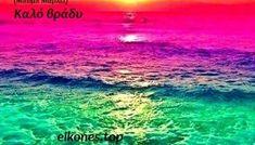 Εικόνες για καλό βράδυ και όμορφες καληνύχτες - eikones top Waves, Outdoor, Outdoors, Ocean Waves, Outdoor Games, The Great Outdoors, Beach Waves, Wave