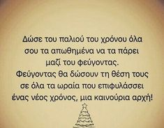 Best Quotes, Love Quotes, Greek Quotes, Xmas, Christmas, Picture Quotes, Thoughts, Stickers, Feelings
