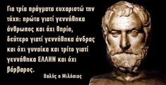 Ancient Greek Quotes, Ancient Greece, Wise Words, Philosophy, Personality, Statue, Sayings, Pictures, Bitterness