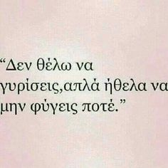Live Laugh Love, Greek Quotes, Love Story, Love Quotes, Poetry, Wisdom, Notes, Thoughts, Feelings