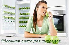 Яблочная диета Сыроедческий рацион питания для похудения, основанный на яблоках