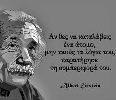 Poetry Quotes, Words Quotes, Life Quotes, Funny Greek Quotes, Funny Quotes, Definition Quotes, Religion Quotes, Lifestyle Quotes, Greek Words