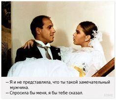 Claudia Mori, Russian Humor, Adult Humor, Love Him, Hug, Like4like, Funny Quotes, Jokes, Romance