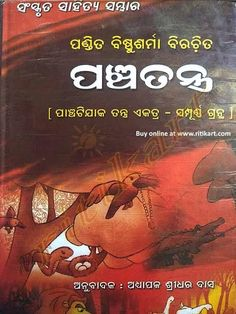 18 Best Odia Novels and Story Books images in 2019