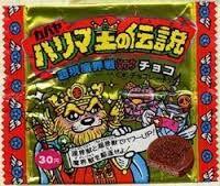 「80年代 駄菓子」の画像検索結果