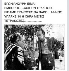 Greek, Cinema, Actors, Classic, Movies, Fictional Characters, Derby, Films, Classic Books