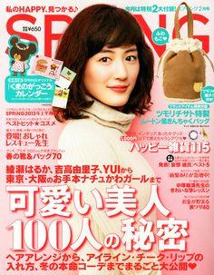 spring (スプリング) 2013年 02月号 [雑誌]【楽天ブックス】