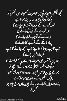 Urdu Funny Poetry, Love Poetry Urdu, Poetry Quotes, Wisdom Quotes, Urdu Quotes, Love Poetry Images, Poetry Pic, Best Urdu Poetry Images, True Feelings Quotes