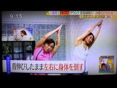 1週間で5.5㎝ダウン!食事制限なしの秘くびれ体操 - YouTube