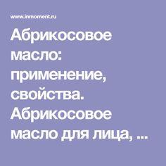 Абрикосовое масло: применение, свойства. Абрикосовое масло для лица, волос, ресниц и ногтей. Польза масла абрикосовых косточек.  #красота #уход #абрикосовоемасло