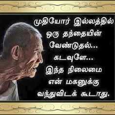 26 Best Tamil Quotes Images True Words Tamil Kavithaigal Life Quotes