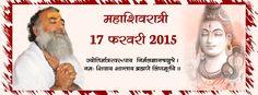 कल्याणमय शिव के पूजन की रात्रि : महाशिवरात्रि (महाशिवरात्रि पर्व : १७ फरवरी)