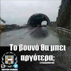Μόνο στην Ελλάδα τούνελ χωρίς (!!) βουνό! Greek Memes, Funny Greek Quotes, Funny Picture Quotes, Funny Images, Funny Photos, Funny Statuses, Bae, Clever Quotes, How To Be Likeable