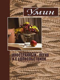 Е. А. Умин Иностранный - легко и с удовольствием (PDF)