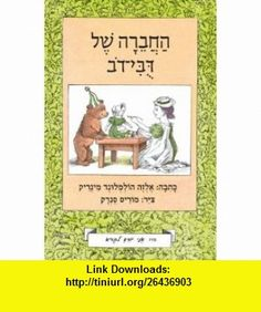 Little Bears Friend (Hebrew) - I Know How to Read series (Hebrew Edition) (9789657141328) Else H Minarik, Maurice Sendak , ISBN-10: 965714132X  , ISBN-13: 978-9657141328 ,  , tutorials , pdf , ebook , torrent , downloads , rapidshare , filesonic , hotfile , megaupload , fileserve