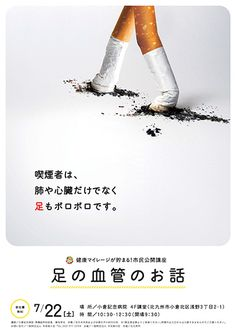 当院の広報物|小倉記念病院 Creative Advertising, Print Advertising, Print Ads, Poster Prints, Flyer Design, Layout Design, Web Design, Graphic Design, Visual Communication Design