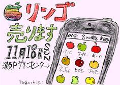 Sell apple