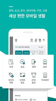 하나멤버스 - 포인트, 쿠폰, 해외결제, 무료송금 - Google Play 앱 Ui Ux Design, Icon Design, Tabs Ui, Mobile Design, Mobile Ui, App Icon, User Interface, Icon Set, Google Play