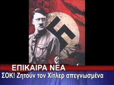 ΣΟΚ! Ζητούν τον Χίτλερ απεγνωσμένα
