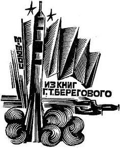 exlibris-beregovoj.jpg (300×369)