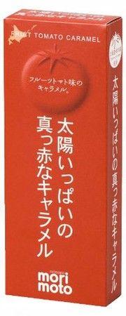 Sunny bright red caramel 道南食品  「太陽いっぱいの真っ赤なキャラメル」   北海道砂川の契約農場で丹精込めて育てられたフルーツトマトピューレを使用。PD