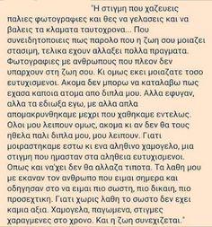 Πόσο αληθινό. Big Words, Greek Words, Love Words, Beautiful Words, Smart Quotes, Clever Quotes, Greece Quotes, Meaningful Quotes, Inspirational Quotes
