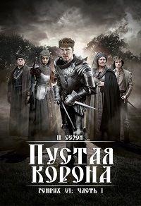 Gallery Ru Pustaya Korona The Hollow Crown Hochu Posmotret Irinask The Hollow Crown Tv Tropes Historical Movies