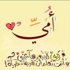 15 Best My Mother Images Arabic Words Arabic Quotes Love U Mom