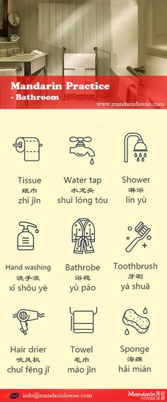 Bathroom product in Chinese.For more info please contact: bodi.li The best Mandarin School in China. Basic Chinese, How To Speak Chinese, Chinese English, Learn Chinese, Mandarin Lessons, Learn Mandarin, Chinese Language, Japanese Language, German Language