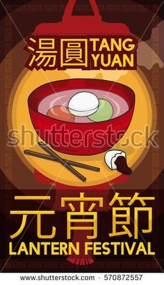 Poster with traditional tang yuan dish ready to be eaten in the Lantern Festival or Yuanxiao (calligraphy written in traditional Chinese). How To Write Calligraphy, Lantern Festival, Traditional Chinese, Lanterns, Royalty Free Stock Photos, Dish, Superhero, Illustration, Poster