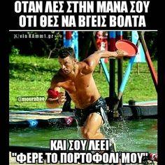 Όντως! LOL! Kai, Greece, Wrestling, Memes, Sports, Funny Stuff, Stencil Designs, Greece Country, Lucha Libre