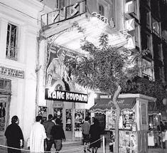 """1964 ~ """"IRIS"""" movie theatre at Academias street, Athens Back In Time, Back In The Day, Sand And Water, Athens Greece, Old Photos, Nostalgia, The Past, Adventure, Landscape"""