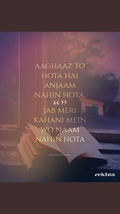 Hindi Quotes, Me Quotes, Qoutes, Adorable Quotes, My Diary, Abaya Fashion, Pinocchio, In My Feelings, Foundation