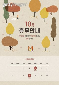 팝업, 달력, 10월, 휴무, 가을, 안내 (컨셉) 이미지 (jv11929523) - 게티이미지뱅크 H Design, Event Design, Graphic Design, Pop Up Banner, Web Banner, Art Journal Inspiration, Design Inspiration, Promotional Design, Banner Design