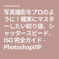 写真撮影をプロのように!確実にマスターしたい絞り値、シャッタースピード、ISO 完全ガイド - PhotoshopVIP