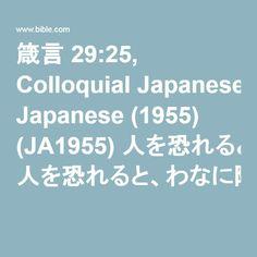 箴言 29:25, Colloquial Japanese (1955) (JA1955) 人を恐れると、わなに陥る、主に信頼する者は安らかである。