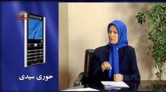 مصاحبه حورى سيدى در رابطه با اعدام 6 تن از فرزندان دلير مردم كردستان كليپ خبرى روز – سيماى آزادى – 5 مارس 2015– 14 اسفند 1393 ================  سيماى آزادى- مقاومت -ايران – مجاهدين –MoJahedin-iran-simay-azadi-resistance