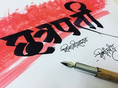 jagdamb marathi calligraphy in 2018 pinterest marathi calligraphy calligraphy and ganesh. Black Bedroom Furniture Sets. Home Design Ideas