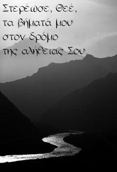 Στερέωσε, Θεέ, τα βήματά μου  στον δρόμο  της αλήθειας Σου. #Εδέμ Greeks, Wise Words, Jesus Christ, Prayers, Religion, Blessed, Bible, Wisdom, Faith