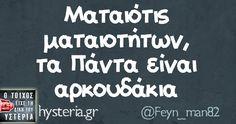 Funny Greek, Greek Quotes, Cheer Up, Out Loud, Jokes, Wisdom, Humor, Husky Jokes, Animal Jokes